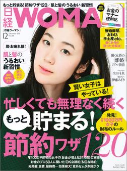 日経ウーマン 2015年 12月号 [雑誌]-電子書籍