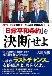 「日露平和条約」を決断せよ ―メドベージェフ首相&プーチン大統領 守護霊メッセージ―(幸福の科学出版)