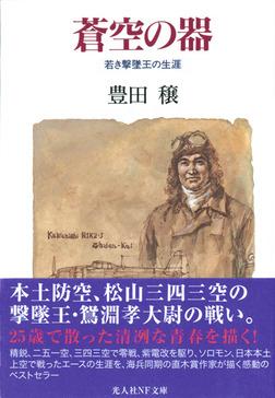 蒼空の器-電子書籍