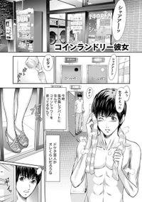プライベートフェティシズム:re 【分冊版 6/7】