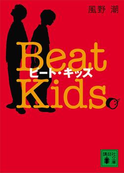 ビート・キッズ Beat Kids-電子書籍