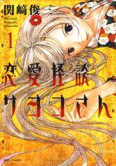 【期間限定 無料お試し版】恋愛怪談サヨコさん 1巻