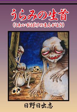 うらみの生首(こわいおばけのまんがより)-電子書籍