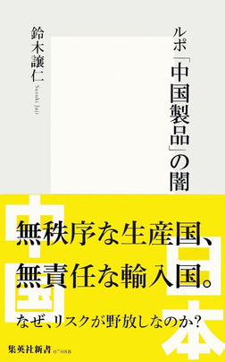 ルポ「中国製品」の闇-電子書籍