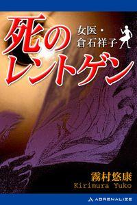 女医・倉石祥子(7) 死のレントゲン