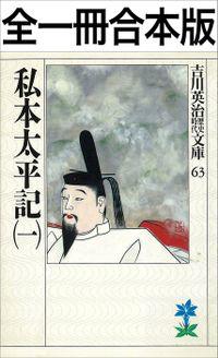 私本太平記全一冊合本版(吉川英治歴史時代文庫)