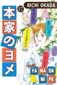THE YAMADA WIFE, Volume 17