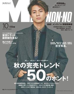 MEN'S NON-NO 2019年10月号-電子書籍