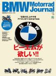 BMW Motorrad Journalシリーズ