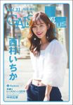 GALS PARADISE plus Vol.31 2018 March