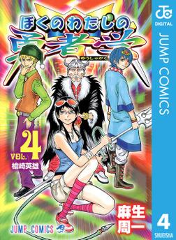 ぼくのわたしの勇者学 4-電子書籍