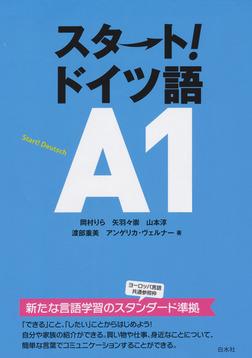 スタート! ドイツ語A1-電子書籍