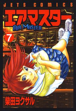 エアマスター 7巻-電子書籍