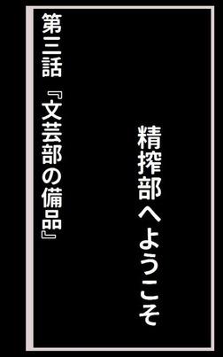 精搾部へようこそ第三話『文芸部の備品』-電子書籍
