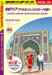 地球の歩き方_中央アジア サマルカンドとシルクロードの国々 ウズベキスタン カザフスタン キルギス トルクメニスタン タジキスタン