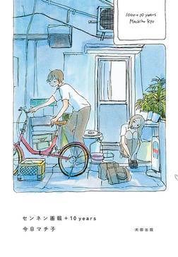 センネン画報 +10 years-電子書籍
