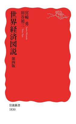 世界経済図説 第四版-電子書籍