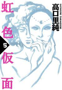 虹色仮面 (5)