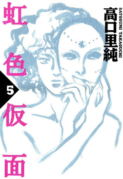 虹色仮面 (5)-電子書籍