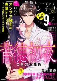 禁断Loversロマンチカ背徳初夜 Vol.036