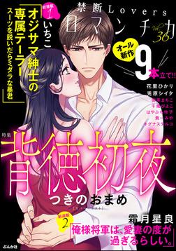 禁断Loversロマンチカ背徳初夜 Vol.036-電子書籍
