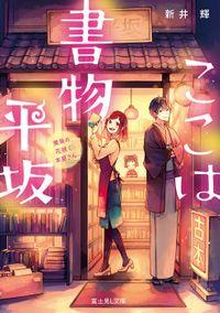 ここは書物平坂 黄泉の花咲く本屋さん