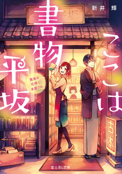 ここは書物平坂 黄泉の花咲く本屋さん-電子書籍