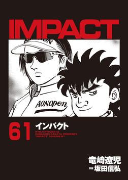 インパクト 61-電子書籍