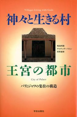 神々と生きる村王宮の都市 : バリとジャワの集住の構造-電子書籍