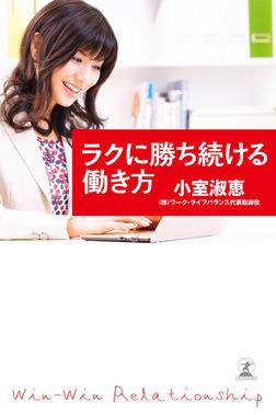 ラクに勝ち続ける働き方-電子書籍