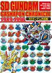 SDガンダムガシャポン戦士クロニクル1989-1996~SDガンダム外伝編~
