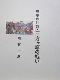 歴史の回想・三方ヶ原の戦い