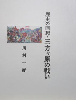 歴史の回想・三方ヶ原の戦い-電子書籍