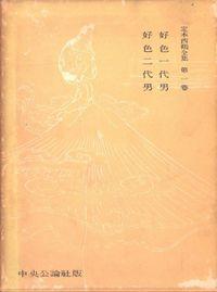 定本西鶴全集〈第1巻〉