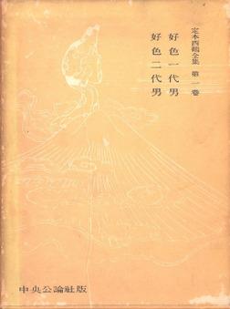 定本西鶴全集〈第1巻〉-電子書籍