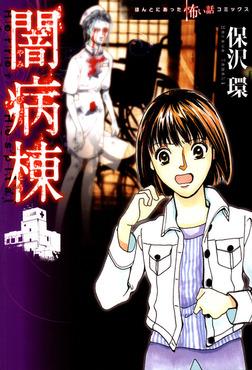 闇病棟-電子書籍