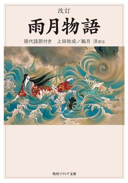 改訂 雨月物語 現代語訳付き-電子書籍