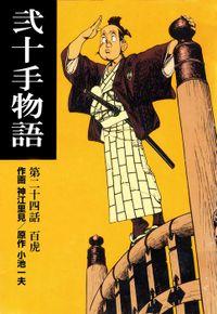 弐十手物語(24)