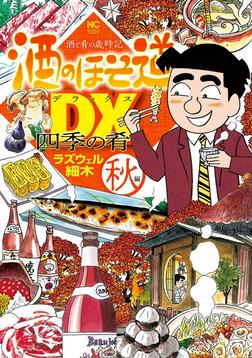 酒のほそ道DX 四季の肴 秋編-電子書籍