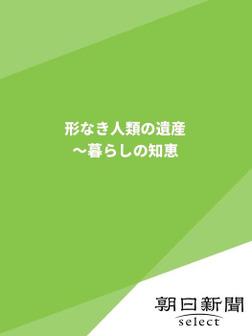 形なき人類の遺産~暮らしの知恵-電子書籍