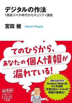 デジタルの作法-電子書籍