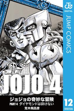 ジョジョの奇妙な冒険 第4部 モノクロ版 12-電子書籍