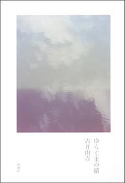 ゆらぐ玉の緒-電子書籍