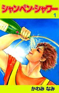 シャンペン・シャワー(1)