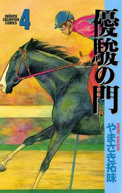 優駿の門(4)-電子書籍