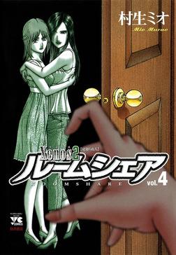 Xenos2 ルームシェア vol.4-電子書籍