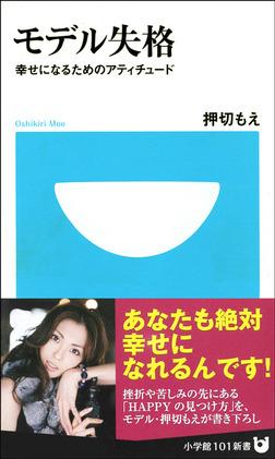 モデル失格 幸せになるためのアティチュード-電子書籍