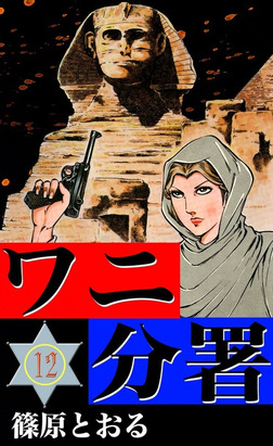 ワニ分署 (12) 激追!熱砂のエジプトの章-電子書籍