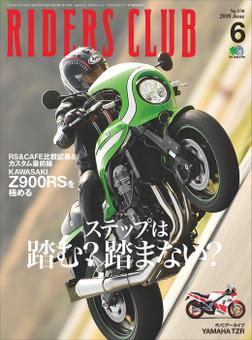 RIDERS CLUB 2018年6月号 No.530-電子書籍