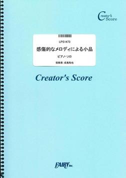 感傷的なメロディによる小品 ピアノ・ソロ譜/成島和也  (LPS1473)[クリエイターズ スコア]-電子書籍